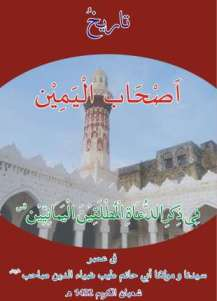 Ashaab ul-Yameen : A Book on the history of 24 Du'aat-e-Keraam (aq) of Yaman in Gujarati & English